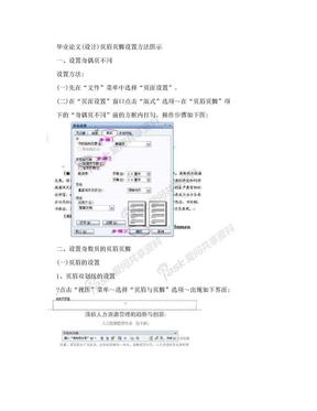 qbz毕业论文(设计)页眉页脚设置方法图示tmd