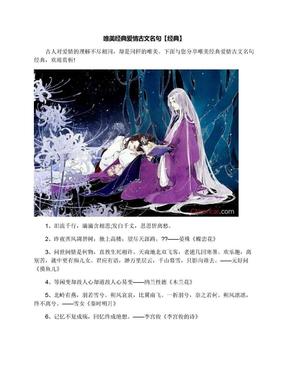 唯美经典爱情古文名句【经典】