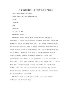 外文文献及翻译:基于单片机的电子称设计
