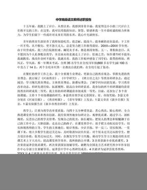 中学高级语文教师述职报告