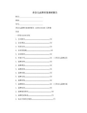 香奈儿品牌形象调研报告
