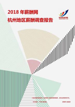 2018杭州地区薪酬调查报告