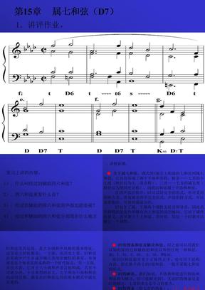 属七和弦(D7)