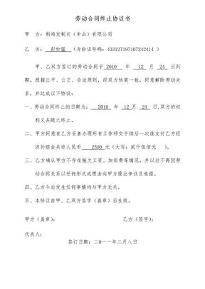 劳动合同终止协议书(彭如猛)
