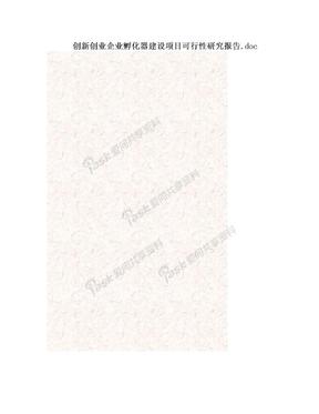 创新创业企业孵化器建设项目可行性研究报告.doc