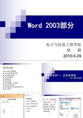 Word文档排版