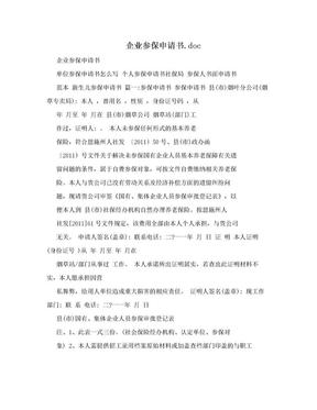 企业参保申请书.doc