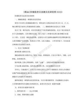 [精品]控烟监督员巡视员培训资料35323