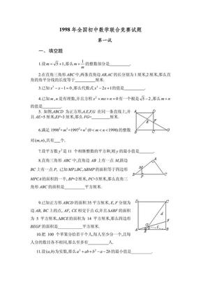 1998年全国初中数学联赛试题及解答