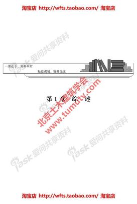 吉林省资料表格填写范例上册-建筑工程技术资料