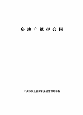 广州市房屋抵押合同(标准版本)