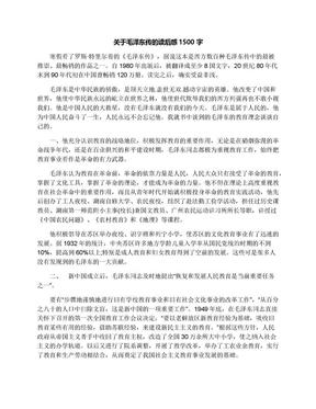 关于毛泽东传的读后感1500字