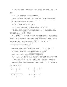 七年级数学上册第一次月考卷