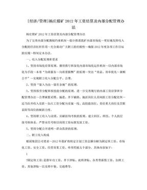 [经济/管理]杨庄煤矿2012年工资结算及内部分配管理办法