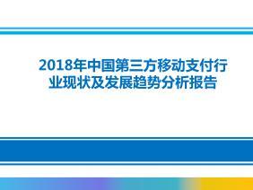 2018年中国第三方移动支付行业现状及趋势分析报告PPT4