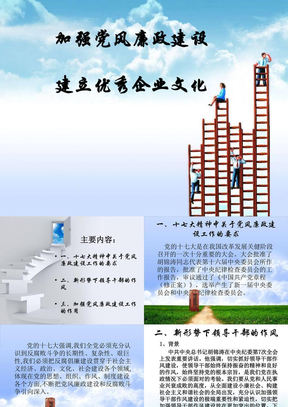 加强党风廉政建设建立优秀企业文化