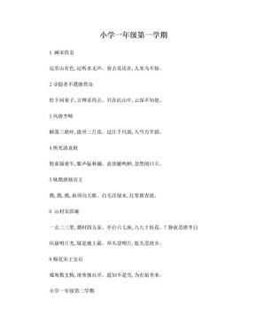 沪教版一至三年级古诗