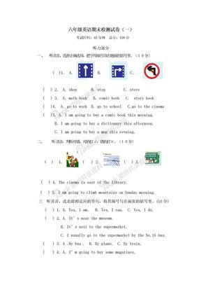 六年级英语期末检测试卷(一)