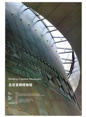 北京首都博物馆