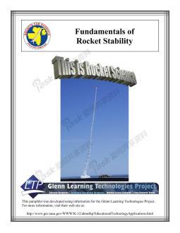 火箭设计-火箭的稳定性