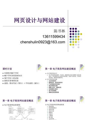 电子商务网页设计与网站建设
