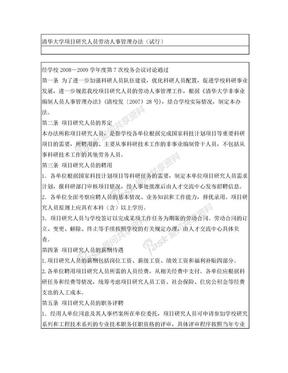 清华大学项目研究人员劳动人事管理办法