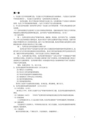 毛泽东概论复习资料