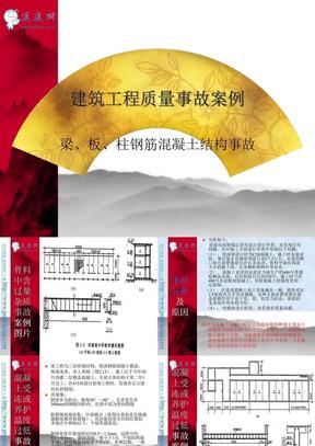建筑工程质量事故案例
