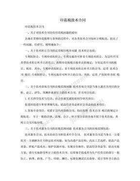印花税技术合同