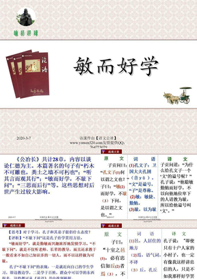 《敏而好学》高中语文ppt教学课件