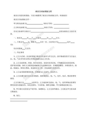 租房合同标准版文档