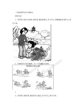 最新小学一年级语文看图写话专项练习(精品)