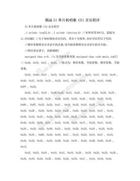 精品51单片机唱歌   C51音乐程序