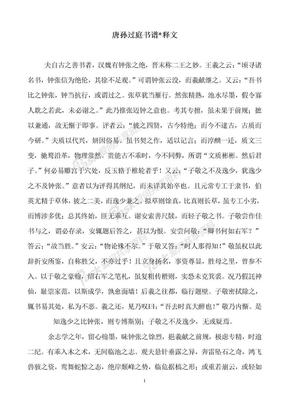 唐孙过庭书谱释文