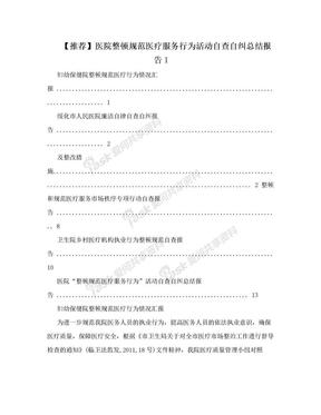 【推荐】医院整顿规范医疗服务行为活动自查自纠总结报告1