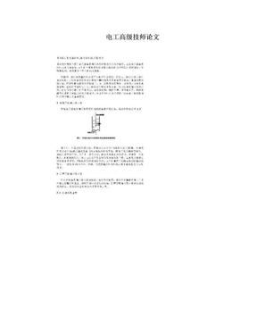 电工高级技师论文
