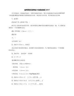 备考职称日语考试B级语法知识2017