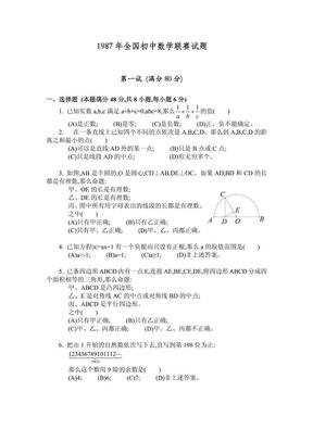 1987年全国初中数学联赛试题及解答