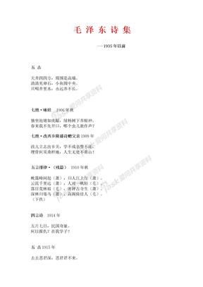 毛泽东诗集全集