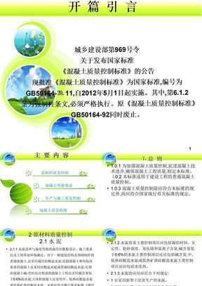 混凝土质量控制标准1