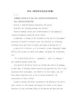 英语三级笔译实务试卷(样题)