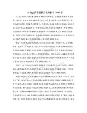 村委会的寒假社会实践报告3000字