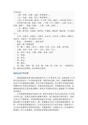 唐朝官吏制度简介