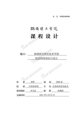计算机网络工程课程设计