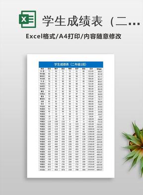 学生成绩表(二年级1班)