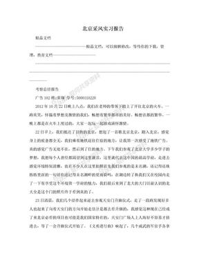 北京采风实习报告