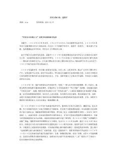 百科人物小传:袁隆平