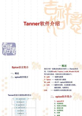Tanner软件介绍