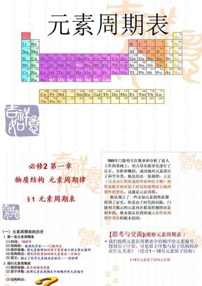 化学必修二_元素周期表课件