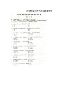 历年职称日语考试真题及答案